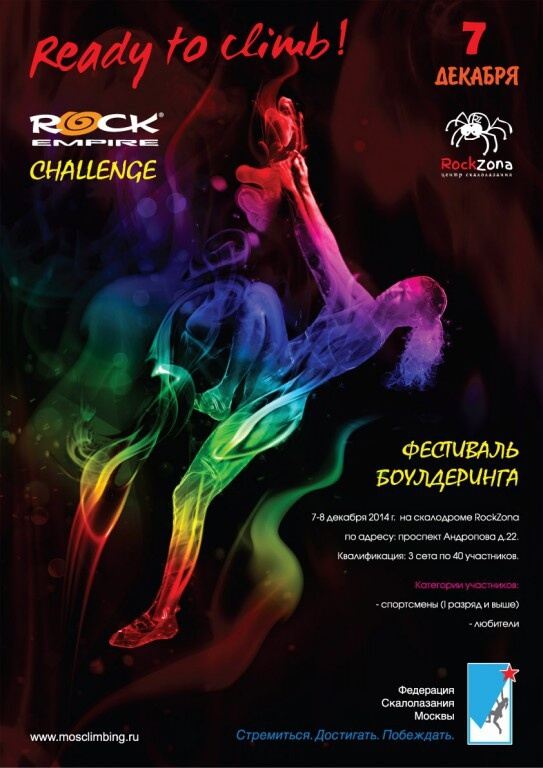 ROCK EMPIRE Bouldering Festival in MOSCOW